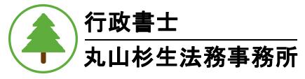 新宿区高田馬場 行政書士丸山杉生法務事務所